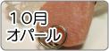 10月パワーストーン誕生石・オパール