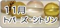 11月パワーストーン誕生石・トパーズ・シトリン